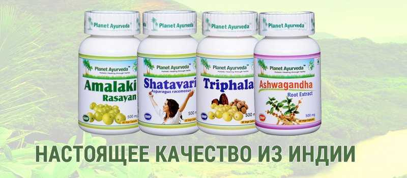 planet ayurveda latvia