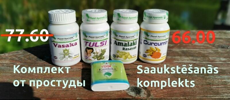 скидка на препараты от простуды